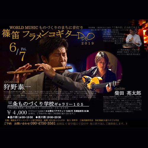 WORLD MUSIC ものづくりのまちに音灯り~篠笛×フラメンコギターDuo~