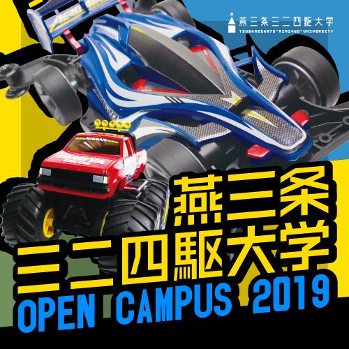 燕三条ミニ四駆大学 OPEN CAMPUS 2019
