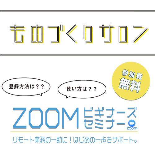 """【ものづくりサロン】ZOOMビギナーズセミナー<font color=""""red""""><満席></font>"""