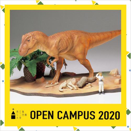 """恐竜模型をつくろう!<small><FONT color=""""#5C7F47"""">/燕三条ミニ四駆大学 OPEN CAMPUS 2020</font></small><font color=""""red""""><満席></font>"""
