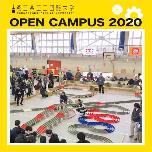 第五回 燕三条ミニ四駆大学 学長杯<small>/燕三条ミニ四駆大学 OPEN CAMPUS 2020</small>