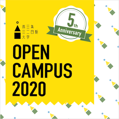 "<FONT color=""#5C7F47"">燕三条ミニ四駆大学 OPEN CAMPUS 2020</font>"