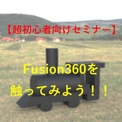 """【超初心者向けセミナー】Fusion360を触ってみよう!!<font color=""""red""""><満席></font>"""