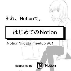 それ、Notionで。 ~はじめてのNotion~