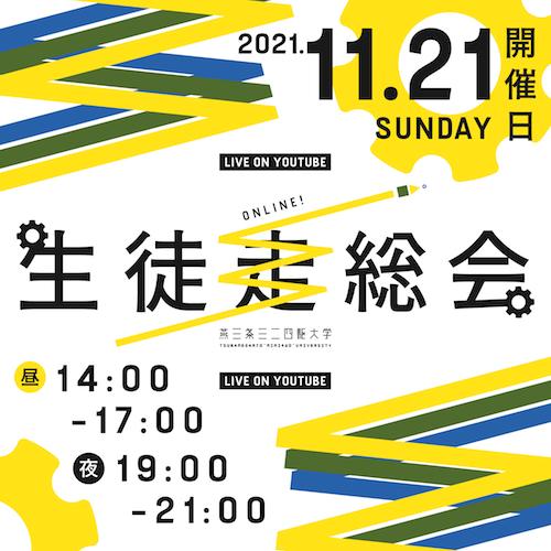 燕三条ミニ四駆大学 オンラインイベント|生徒(走)総会
