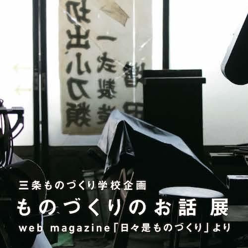 【activity report 】ものづくりのお話展