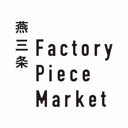 燕三条Factory Piece Market @The Camp FREAK'S STORE 開催のお知らせ